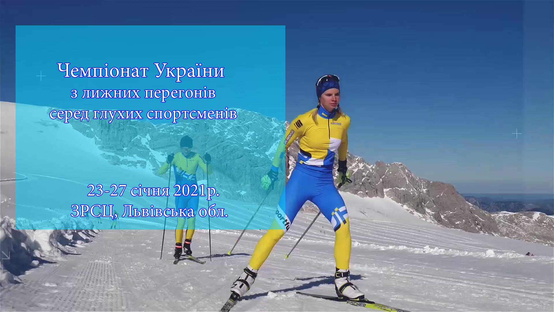 Чемпіонат України з лижних перегонів