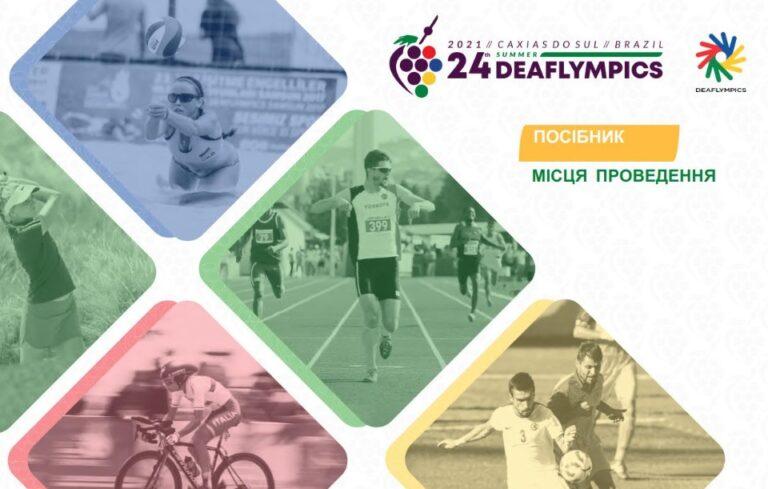 Інформація щодо місця проведення спортивних змагань 24-х літніх Дефлімпійських ігор