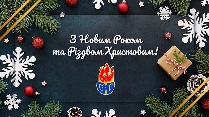 З Новим 2021 роком та Різдвом Христовим!