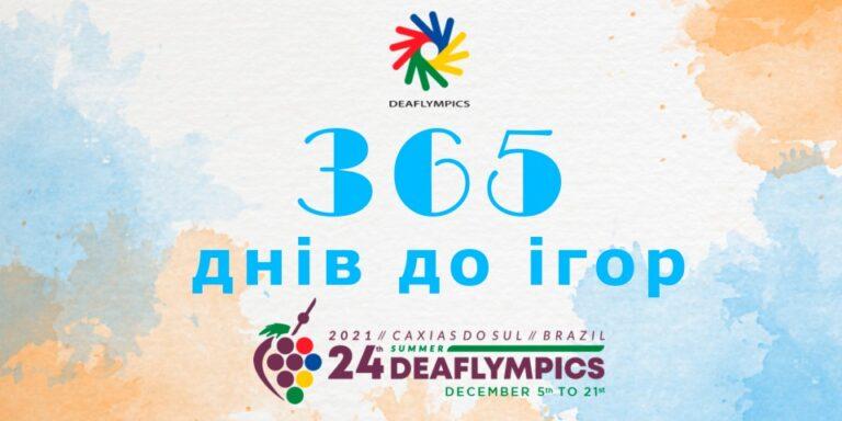 Розпочався зворотній відлік до початку проведення Дефлімпійських ігор-2021