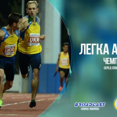 Молоді легкоатлети наздоганяють: результати першого дня дефлімпійського чемпіонату України