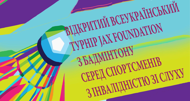 Відкритий всеукраїнський турнір JAX FOUNDATION з бадмінтону
