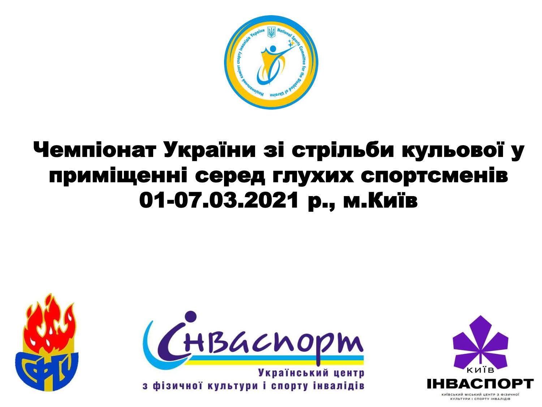 Чемпіонат України зі стрільби кульової у приміщенні серед глухих спортсменів