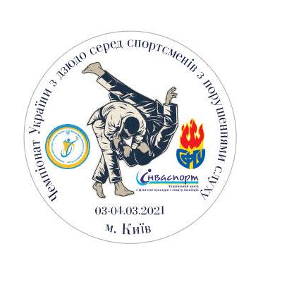 Чемпіонат України 2021 з дзюдо серед глухих спортсменів