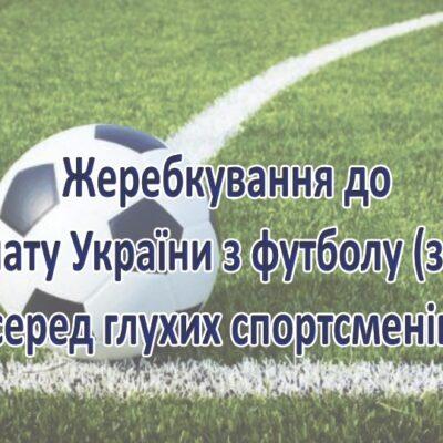 Зональні змагання чемпіонату України з футболу | 2021