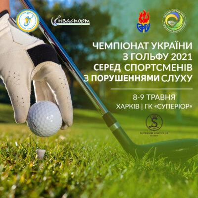 Чемпіонат України 2021 з гольфу серед глухих спортсменів