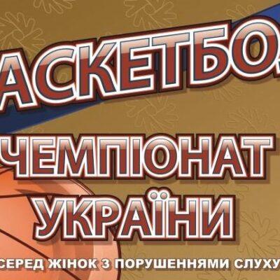 Чемпіонат України з баскетболу 2021 серед глухих спортсменів (жінки)