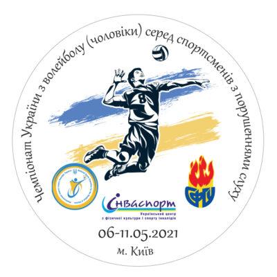 Чемпіонат України з волейболу (чоловіки) | Результати