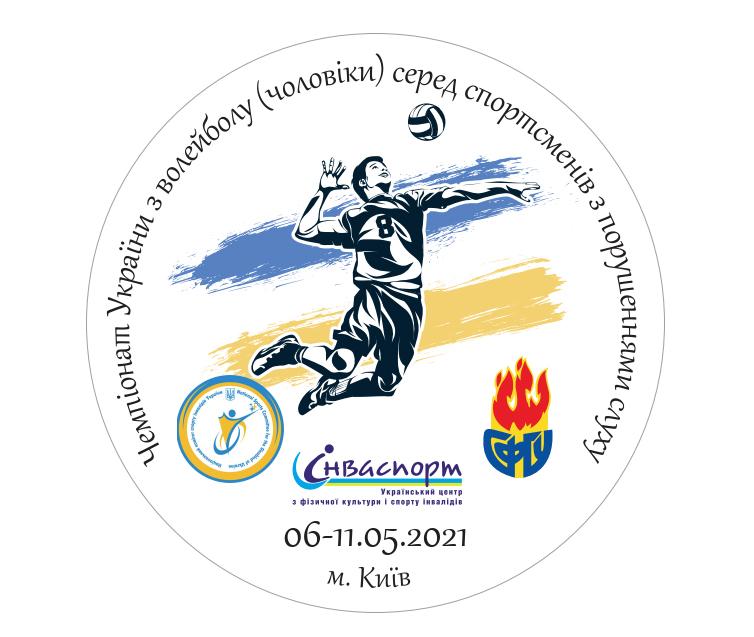 Чемпіонат України з волейболу (чоловіки)