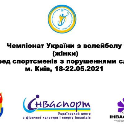 Чемпіонат України 2021 з волейболу (жінки)