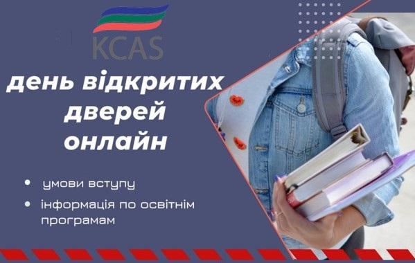 До уваги нечуючих абітурієнтів, які бажають навчатися в Київському фаховому коледжі прикладних наук (Київському коледжі легкої промисловості (ККЛП)