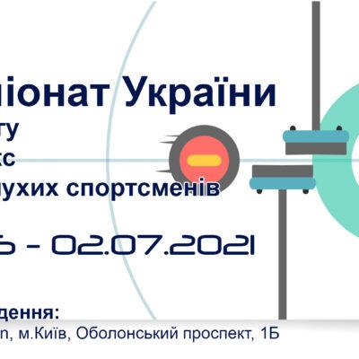 Чемпіонат України з керлінгу дабл мікс