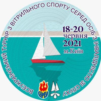 Всеукраїнський турнір з вітрильного спорту 2021 серед осіб з інвалідністю зі слуху