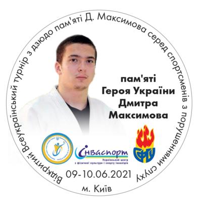 Відкритий Всеукраїнський турнір з дзюдо пам'яті Д.Максимова