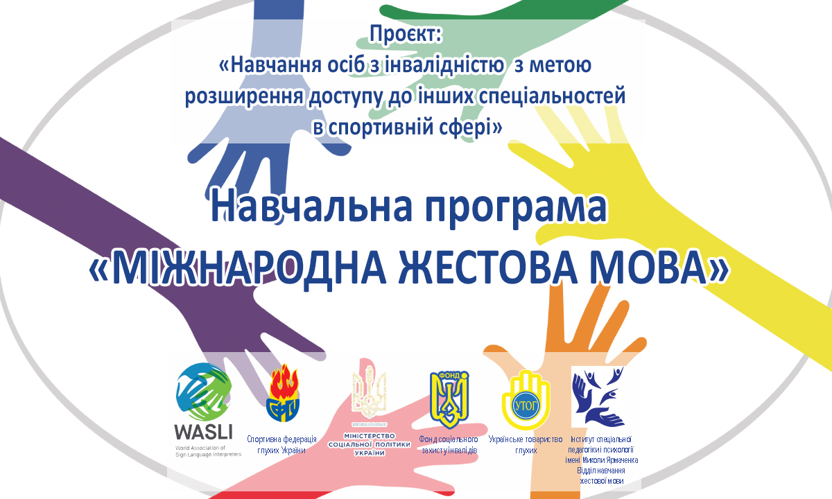 "Навчальна програма ""Міжнародна жестова мова"""