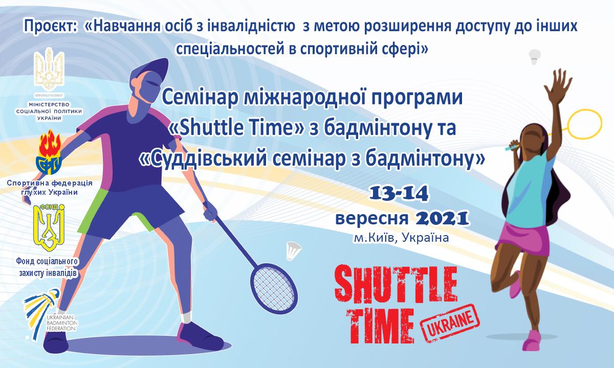 Міжнародний семінар «Shuttle Time» та Суддівський семінар з бадмінтону