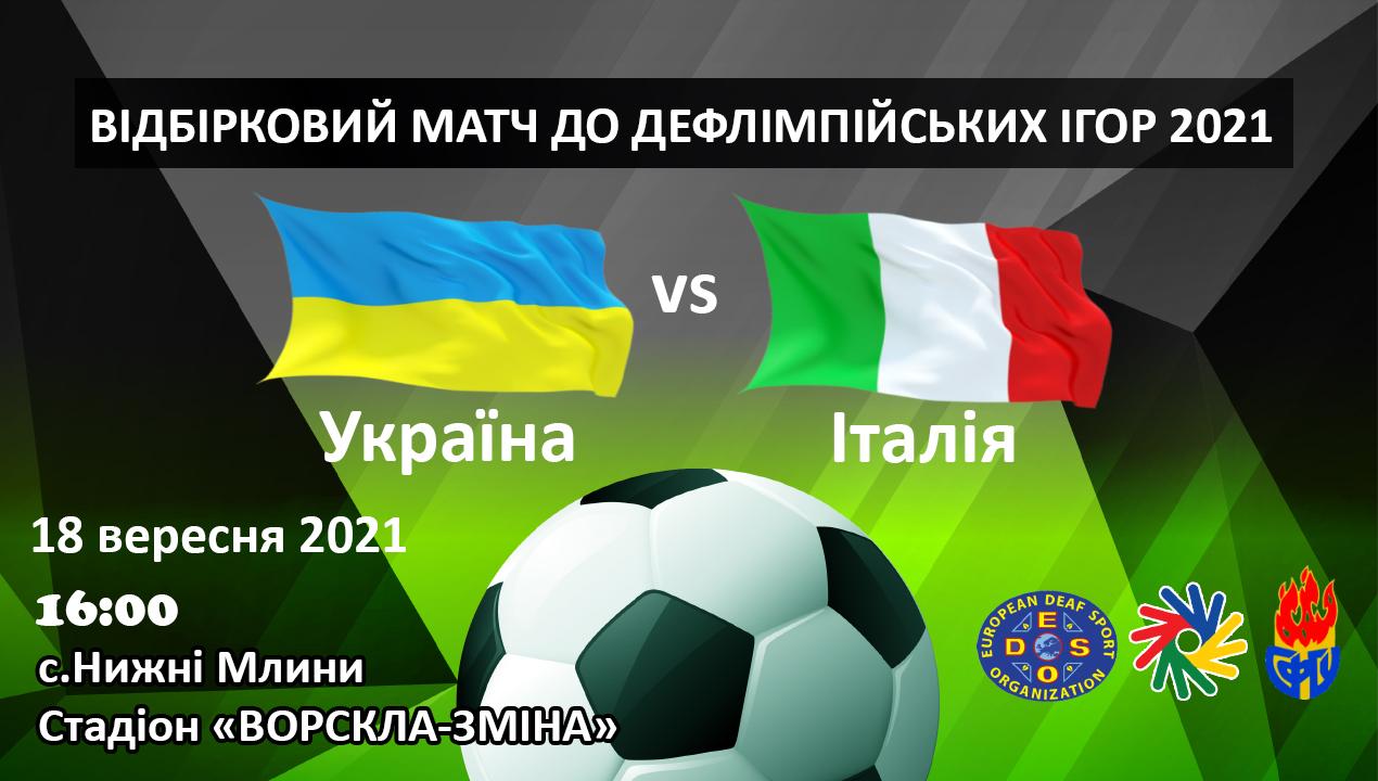 Відбірковий матч з футболу Україна-Італія
