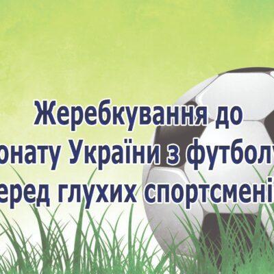 Жеребкування до чемпіонату України 2021 з футболу U-21 серед глухих спортсменів
