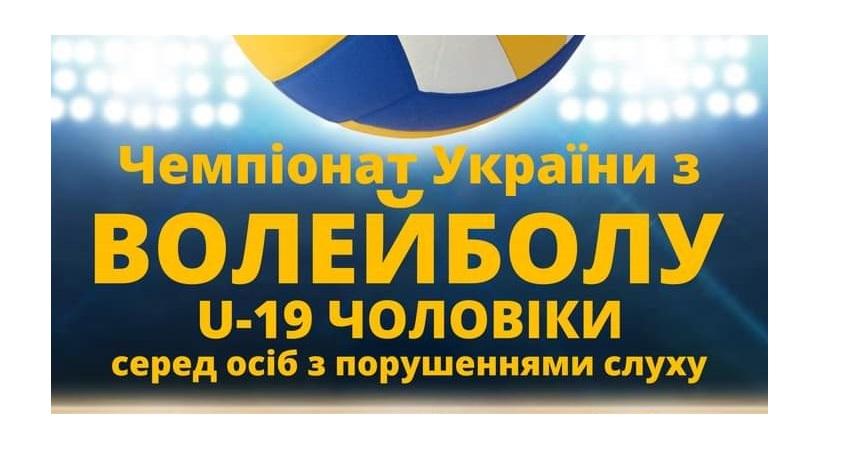 Чемпіонат України 2021 U-19 з волейболу серед глухих спортсменів (чоловіки)